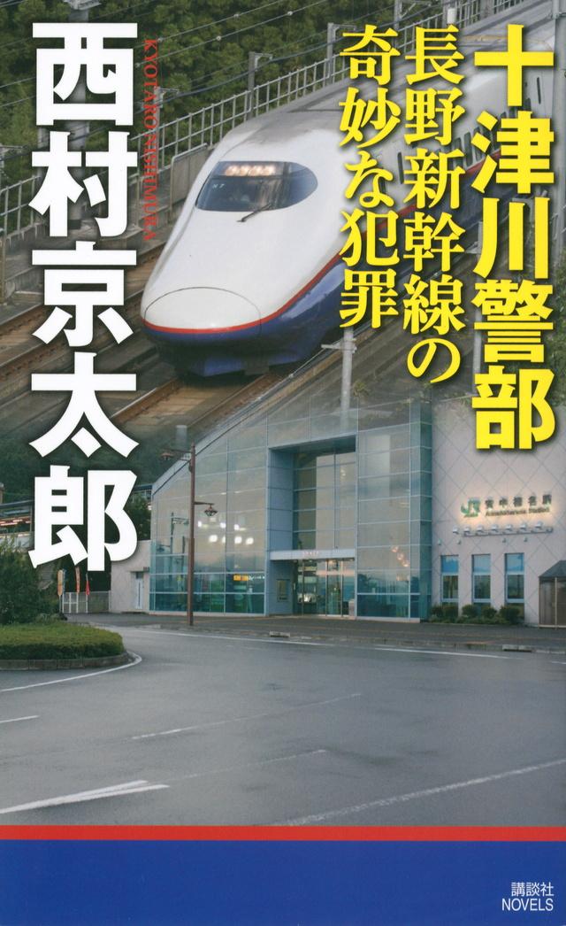 十津川警部 長野新幹線の奇妙な犯罪