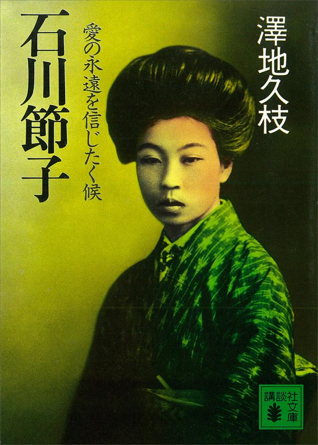 石川節子 愛の永遠を信じたく候