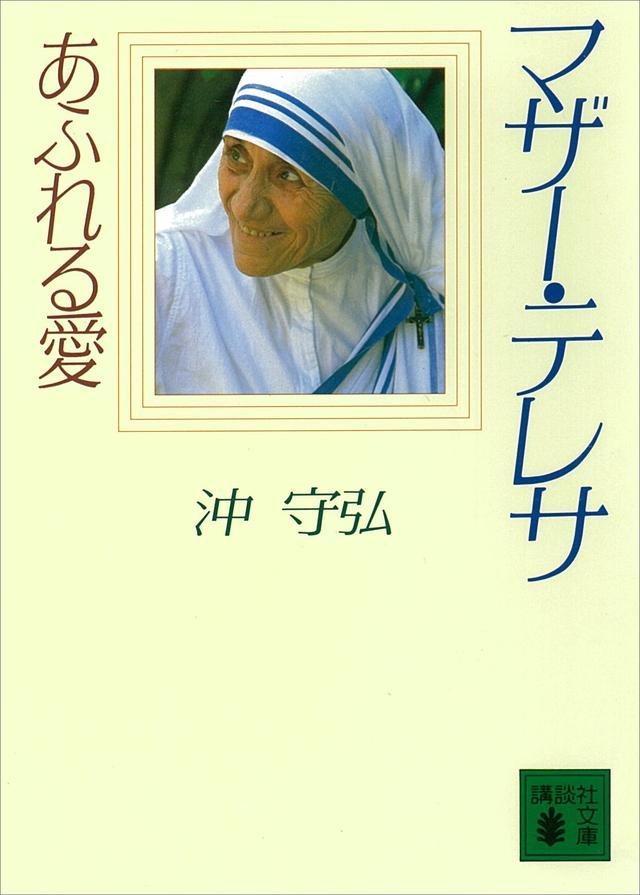 マザーテレサ あふれる愛