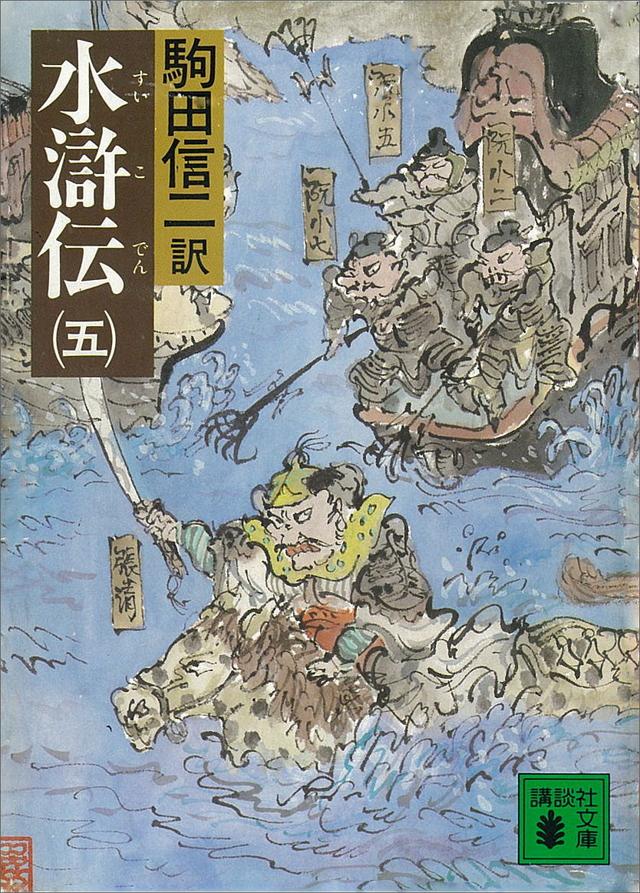 水滸伝(五)