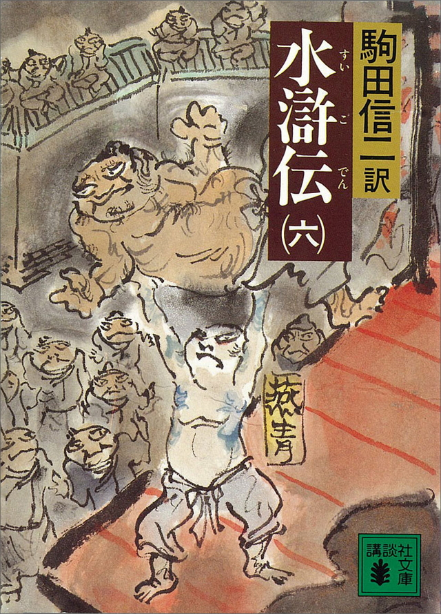 水滸伝(六)