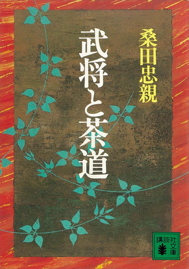 武将と茶道