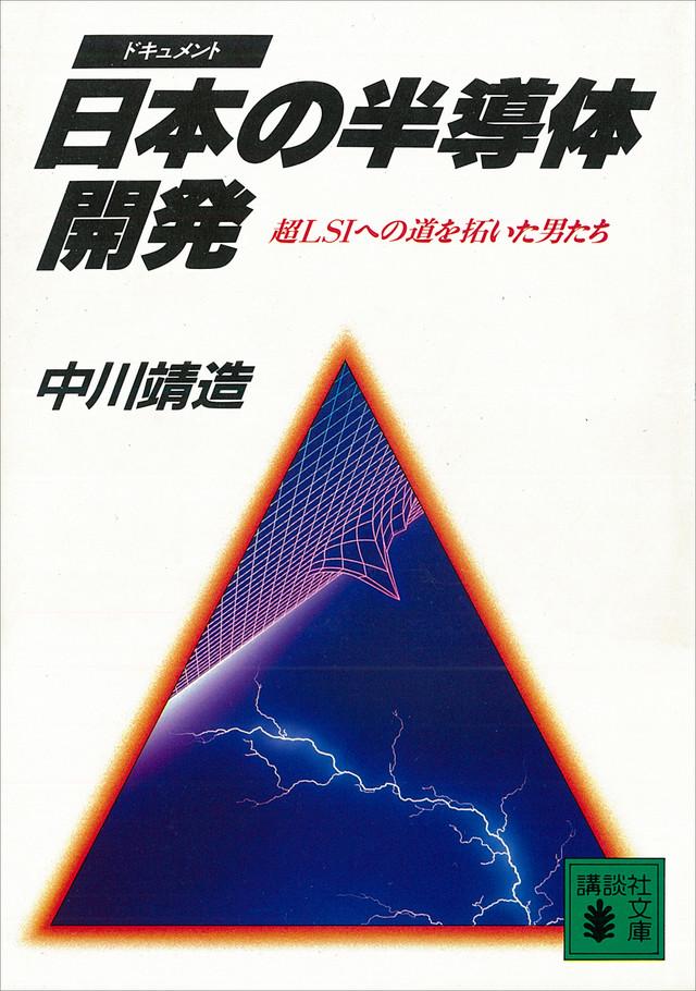 日本の半導体開発