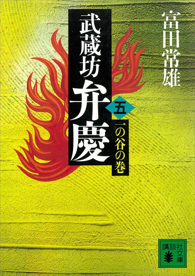 武蔵坊弁慶(五)一の谷の巻