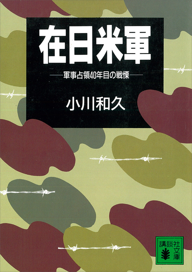 在日米軍 軍事占領40年目の戦慄