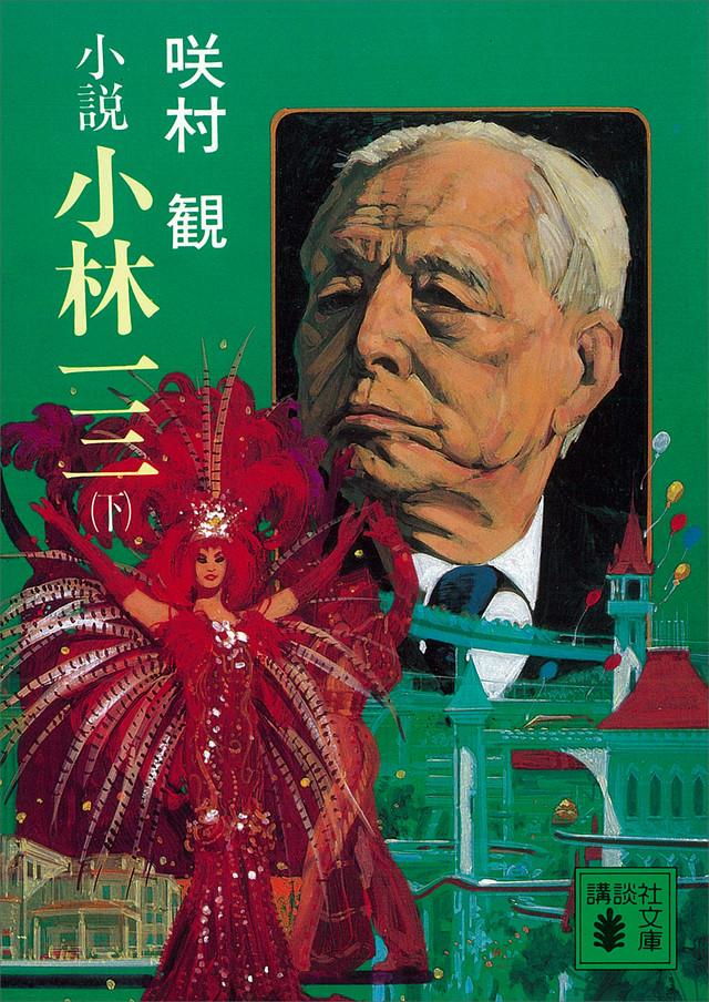 小説小林一三