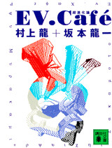 EV.Cafe  超進化論