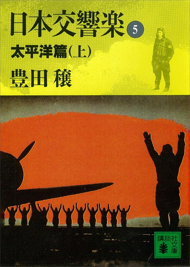 日本交響楽(5)太平洋篇(上)