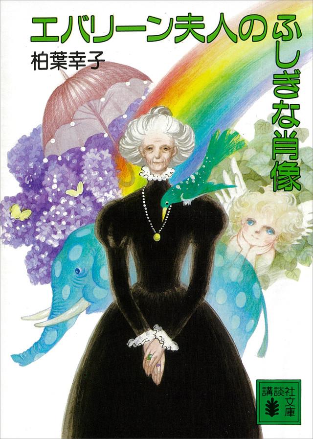 エバリ-ン夫人のふしぎな肖像