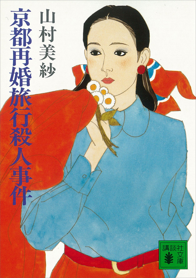 京都再婚旅行殺人事件