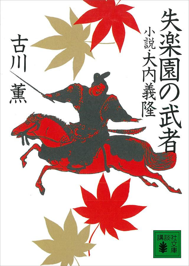 失楽園の武者 小説・大内義隆