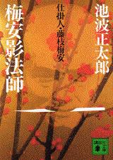 梅安影法師―仕掛人・藤枝梅安