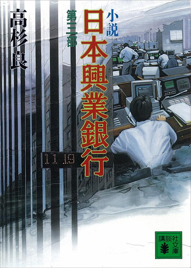 小説 日本興業銀行(3)