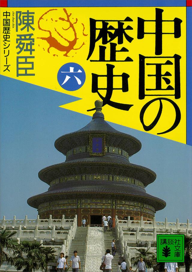 中国の歴史(六)