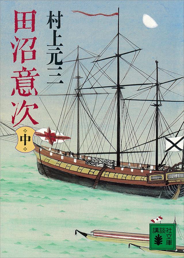 田沼意次(中)