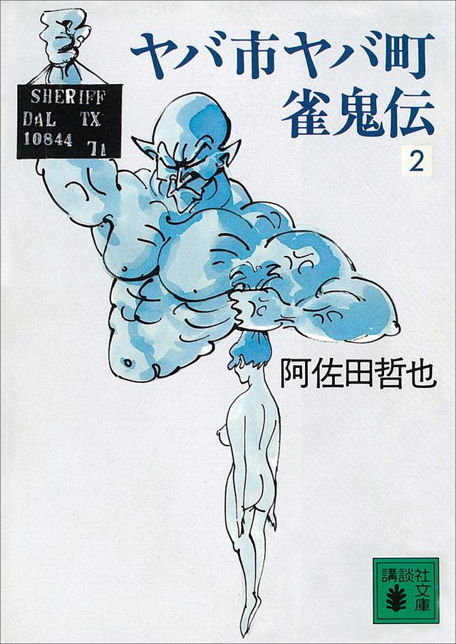 ヤバ市ヤバ町雀鬼伝(2)