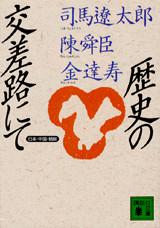 歴史の交差路にて 日本・中国・朝鮮