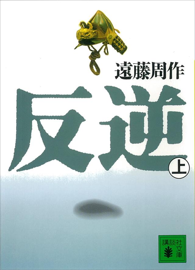 『反逆(上)』遠藤周作