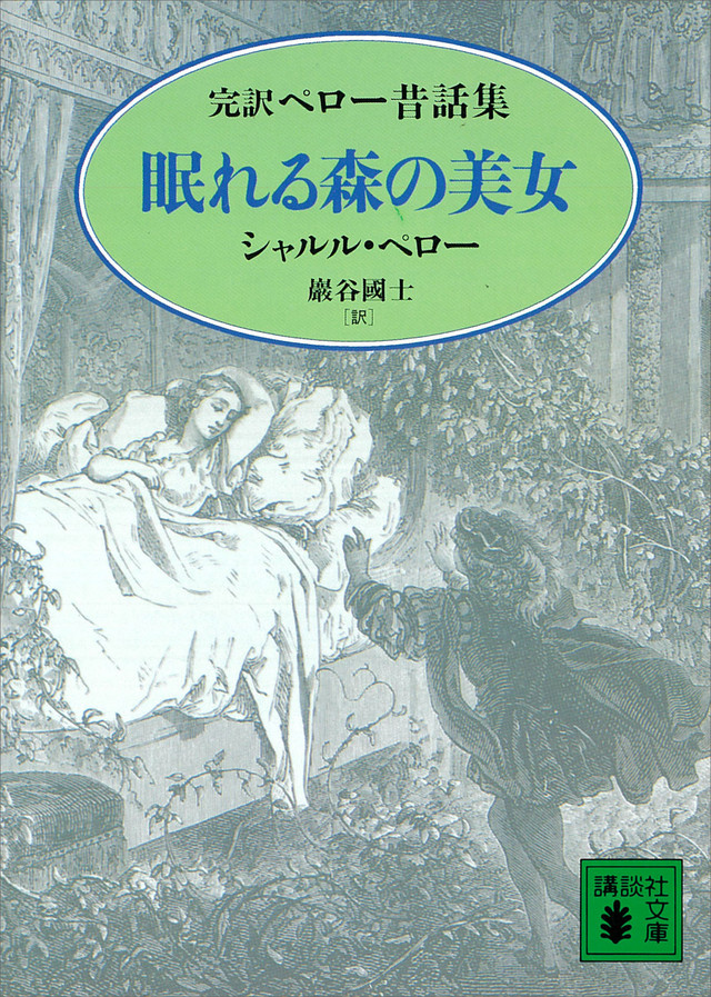 眠れる森の美女 完訳ペロー童話集