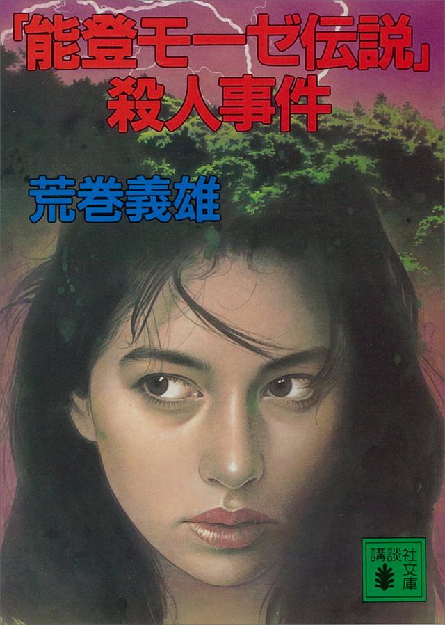 「能登モ-ゼ伝説」殺人事件
