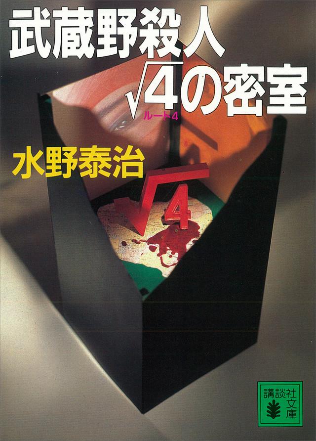 武蔵野殺人ルート4の密室