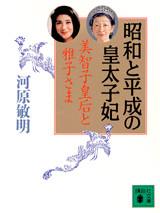 昭和と平成の皇太子妃 美智子皇后と雅子さま
