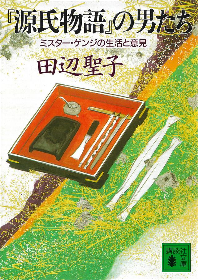 『源氏物語』の男たち ミスタ-・ゲンジの生活と意見
