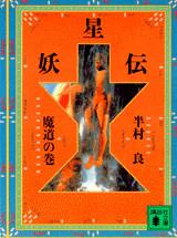妖星伝(7)