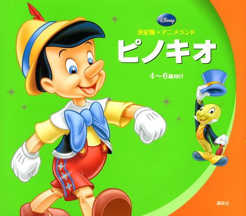 決定版アニメランド ピノキオ