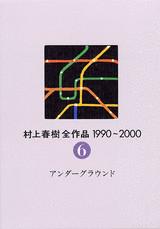 村上春樹全作品1990~2000(6)アンダーグラウンド