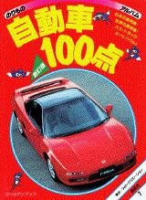 自動車100点