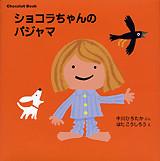 Chocolat Book(2) ショコラちゃんのパジャマ