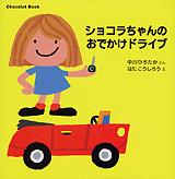 Chocolat Book(3) ショコラちゃんのおでかけドライブ