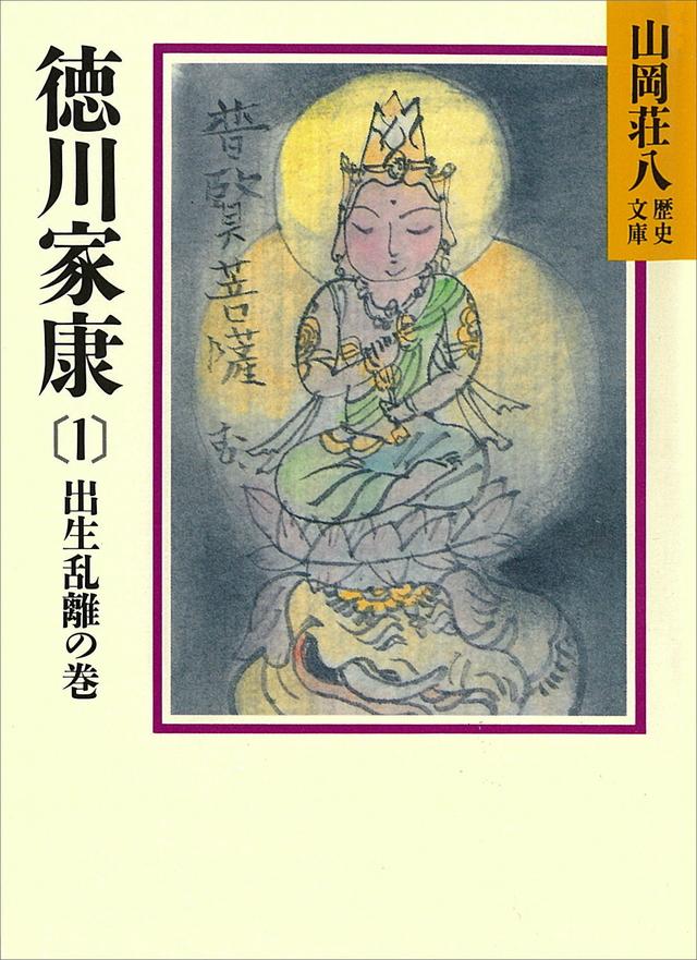 「時代の光を模索してゆく理想小説」という山岡さんの意図を越えて読み継がれる大河小説