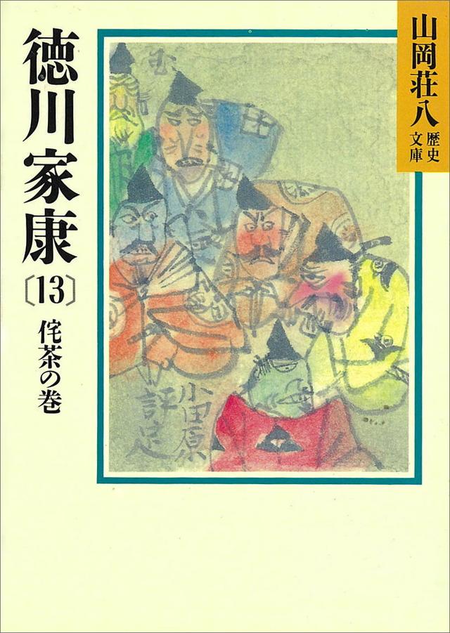 徳川家康(13)