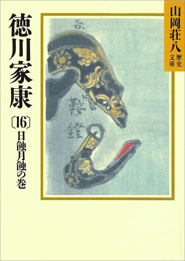 徳川家康(16)