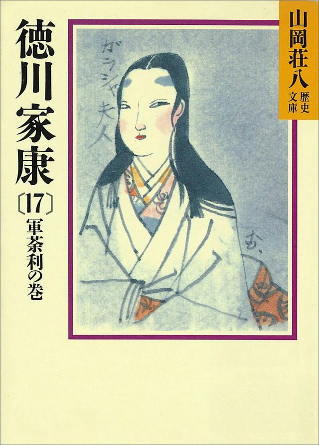 徳川家康(17)