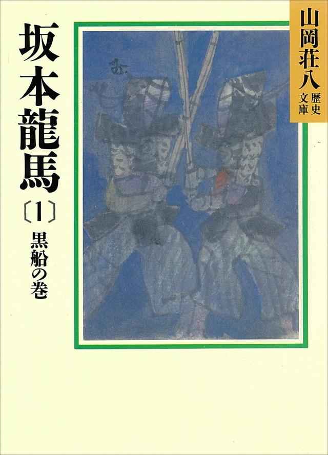 坂本龍馬(1)