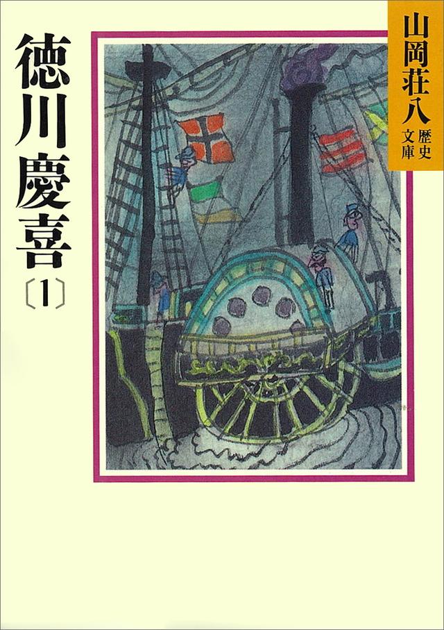 徳川慶喜(1)
