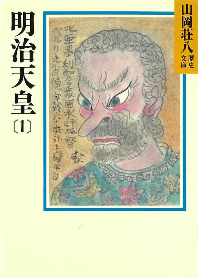 明治天皇(1)