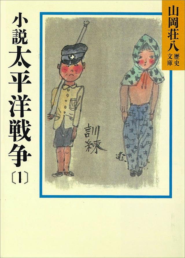 小説太平洋戦争(1)