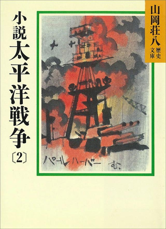 小説太平洋戦争(2)