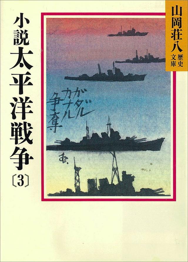 小説太平洋戦争(3)