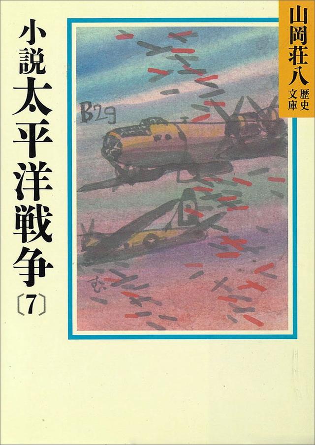 小説太平洋戦争(7)