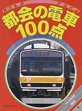 都会の電車100点
