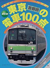 新訂版 東京〔首都圏〕の電車100点