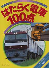 はたらく電車100点