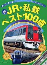 (新)JR・私鉄ベスト100点