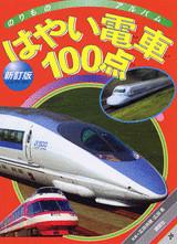 新訂版 はやい電車100点