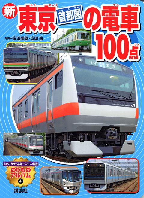 新 東京[首都圏]の電車100点